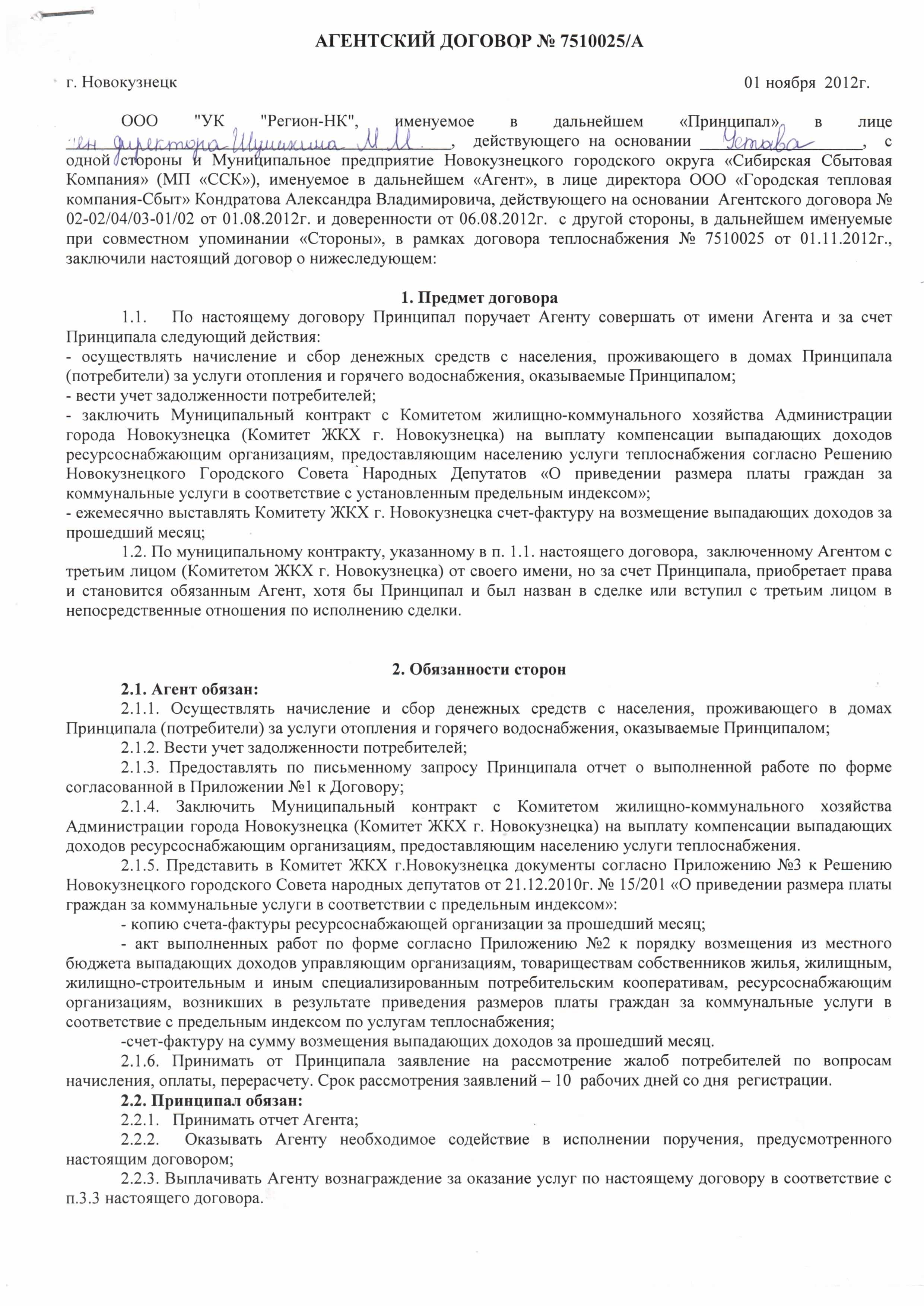 О компании - Управляющая компания № 2 Тольятти