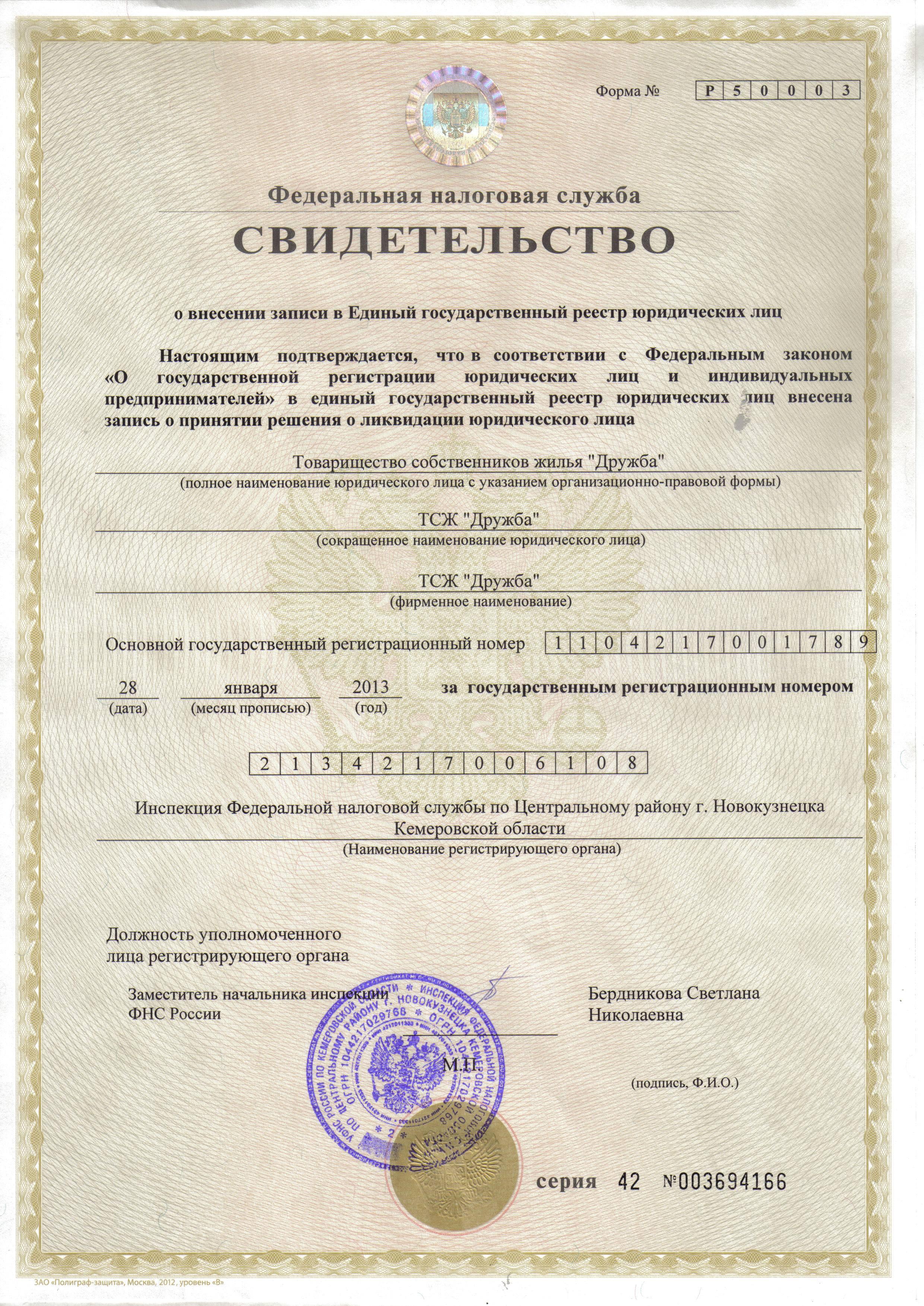 Имеет ли право член тсж ознакомится с документами